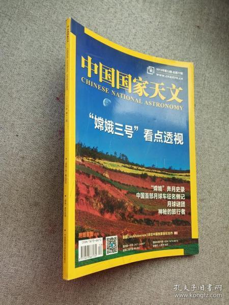 中国国家天文-2013年第12期  16-31-18