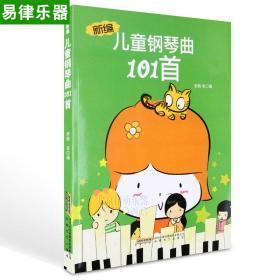 正版儿童钢琴教材 新编儿童钢琴曲101首 儿童初学钢琴曲谱书籍