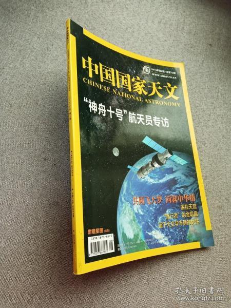 中国国家天文  2013年度8期  16-31-23