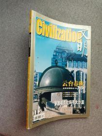 Civilization 文明 2002年第4期  16-31-25