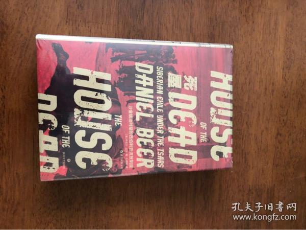 汗青堂丛书028·死屋:沙皇统治时期的西伯利亚流放制度