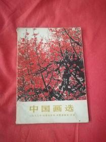 中国画选  1973年《全国连环画、中国画展览》