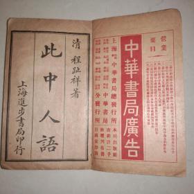 此中人语一册全,共六卷,民国古籍精刻本