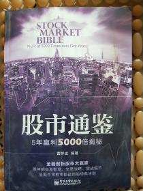 股市通鉴:5年赢利5000倍揭秘