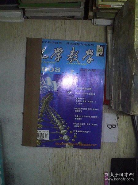 化学教学2008 7-12