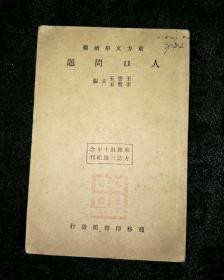 人口問題(東方雜志社三十周年紀念刊)