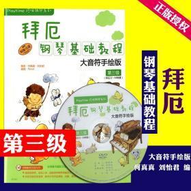 正版拜厄钢琴基础教程第三级(大音符手绘版) 附DVD一张 上海音乐出版社 何真真 幼儿儿童初学入门钢琴启蒙基础练习曲教材教程书