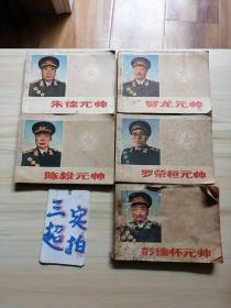 连环画(十大元帅五册合售见图)