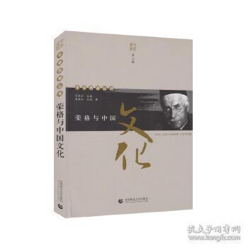 """荣格与中国文化(""""中学西渐丛书"""" 第二辑)"""