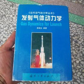 近代空气功力学丛书:发射气体动力学