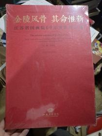 金陵风骨 其命惟新 江苏省国画院60年书法作品集