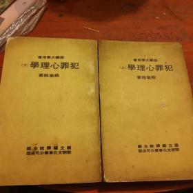 犯罪心理学山下(民国六十八年初版)