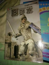 游戏说明书 使用手册 s要塞  中文说明书完全攻略  天人互动