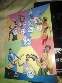 游戏说明书 使用手册 模拟人生 欢乐派对