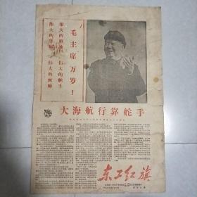 东工红旗一九六七年十月一日大海航行靠舵手