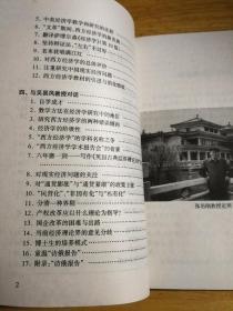与中国著名经济学家对话  第二辑(高鸿业、吴易风)