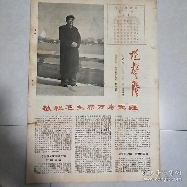 炮声隆一九六七年十二月二十六日敬祝毛主席万寿无疆