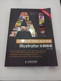 《设计+制作+印刷+商业模版Illustrator实例教程》(1一1)