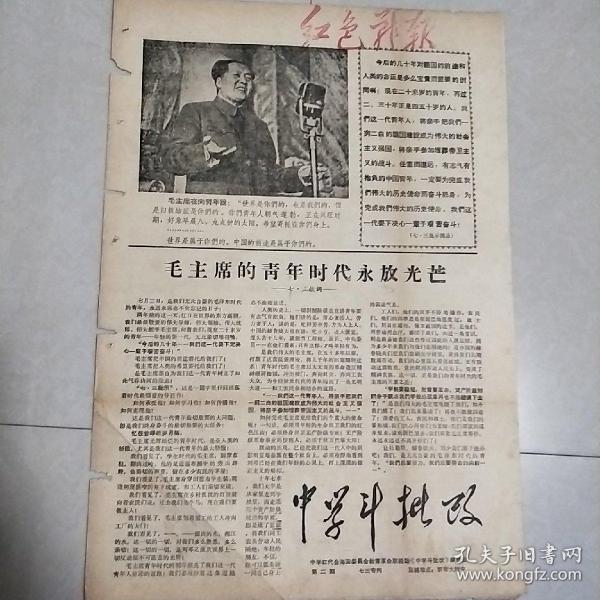 中学生斗批改报毛主席的青年时代永放光芒