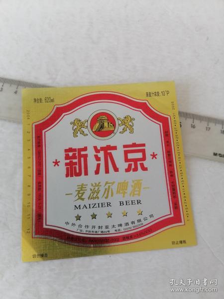 新汴京啤酒   满50元收取5元运费