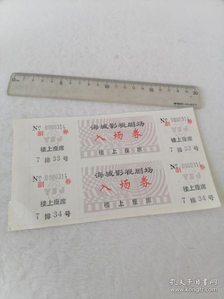 海城影视剧场入场券    满50元收取5元运费