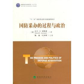 国防采办的过程与政治 (美)大卫·S·索伦森 著,陈波,王沙骋 主译 经济科学出版社9787514131161正版全新图书籍Book