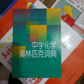 中学化学奥林匹克词典