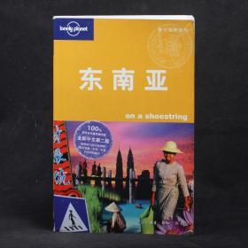 孤獨星球:東南亞(中文第二版)【附塑料放大鏡書簽】