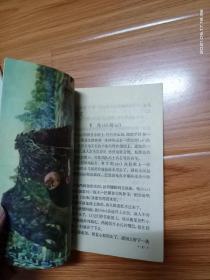 五年制小学课本 语文 第七册