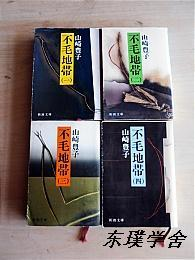 【日文原版】不毛地带(山崎豊子著 全四册 新潮文库)