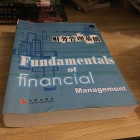 财务管理基础 正版 无笔迹