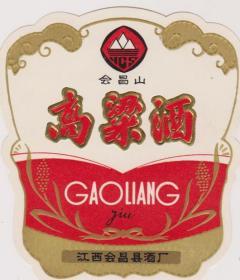 会昌县高粱酒标