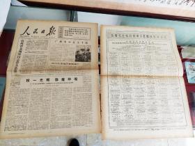 人民日报 1977年5月21日6版 (纪念毛主席《在延安文艺座谈会上的讲话》发表三十五周年演出大会节目表)