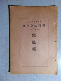 国民政府最近颁行-现行法令全书=铁道类(第12卷)=1930年代