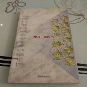 中国经济学家代表作精选:1978~1998