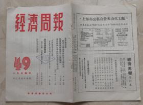 逐步实现对资本主义商业的社会主义改造。社会发展诸阶段可以跳越论。   国营经济在中国经济中的主导作用。社会资本的再生产。54年经济史料。藏书印,档案资料,书脊有损。50年代广告。