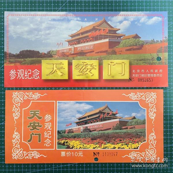 北京老门票11枚