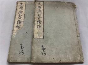 和刻本《大原问答绘钞》2册全,显真和尚,有四张插图,宽政三年出版。