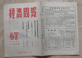 我国过渡时期的农业税收工作研究。农业生产合作社的分配问题研究。 一月财经概述。地租和资本主义农业。农业税史料。藏书印,档案资料,书脊有损。50年代广告。