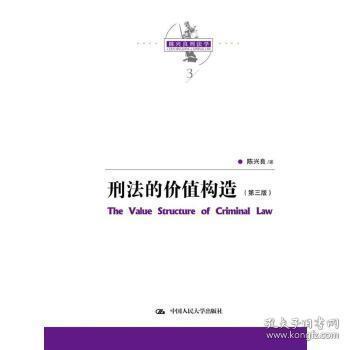 刑法的价值构造(第三版)(陈兴良刑法学)