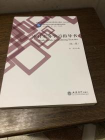 审计实务学习指导书(第2版)