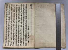 日本抄本《辨道》1册全,物茂卿著。日本儒学汉学朱子学等
