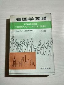 看图学英语( 上册)水利出版社赠阅本