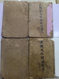 《钦定协纪辨方书》存4册,第四卷至十二卷,二十卷至三十二卷