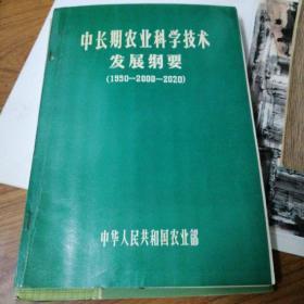 中长期农业科学技术发展纲要(1990-2000-2020)