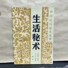 中国民间秘术丛书:生活秘术