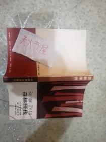 森林择伐  扉页有本书译者之一唐广仪签名赠书  品相如图
