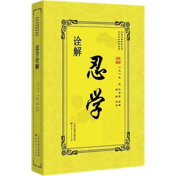 忍学诠解吴亮天津古籍出版社9787552805888