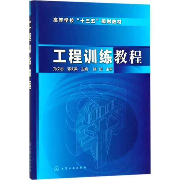 工程训练教程孙文志化学工业出版社9787122317285