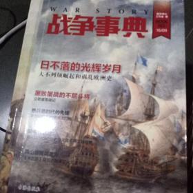 战争事典023